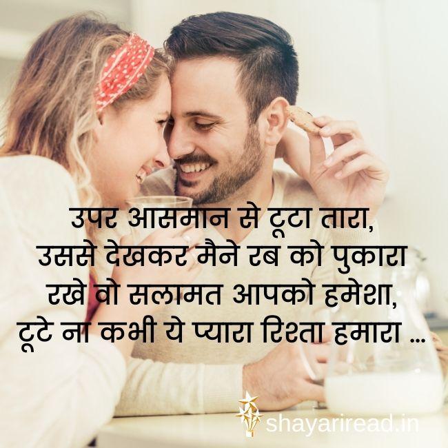 New Romantic Shayari, Upar Aasmaan Se Tutaa Taaraa