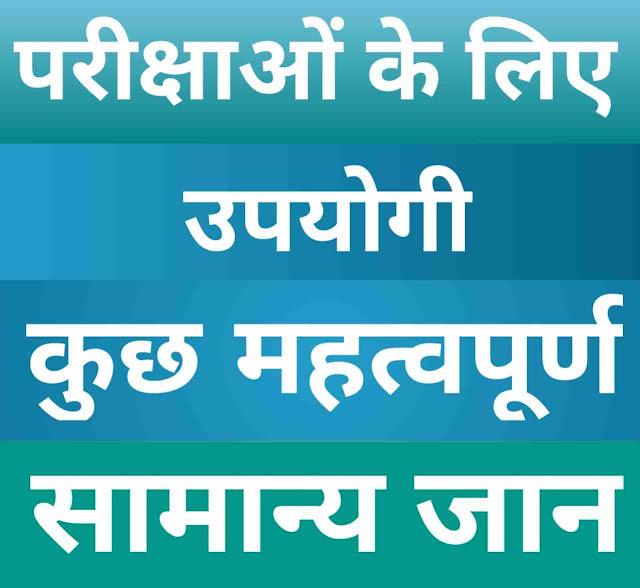 General knowledge in Hindi, Gk in Hindi