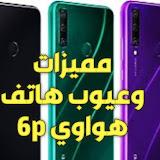 مميزات وعيوب هاتف هواوي 6p