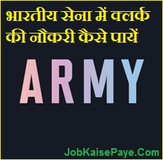 How to get a clerk job in the Indian Army