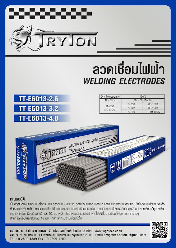 โบว์ชัวร์ TRYTON ลวดเชื่อม 4.0 มิล