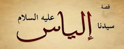 صفات النبي الياس عليه السلام
