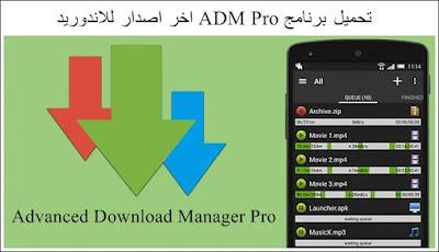 تحميل ADM Pro اخر اصدار