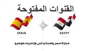 القنوان الناقلة لمباراة مصر واسبانيا