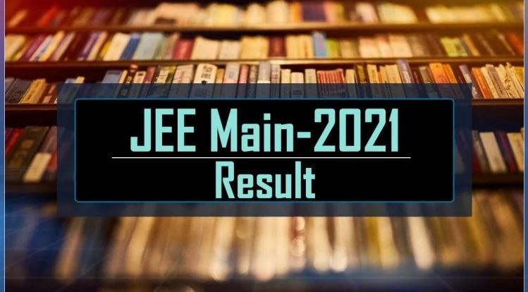 जेईई मेन परीक्षा के फरवरी 2021 सत्र का रिजल्ट