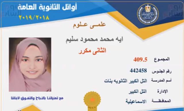 فيديو صور واسماء اوائل الثانوية العامة 2018-2019 علمى + ادبى