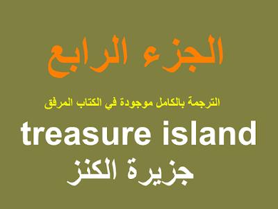 Treasure Island لطلاب الشهادة السودانية ( 4 )