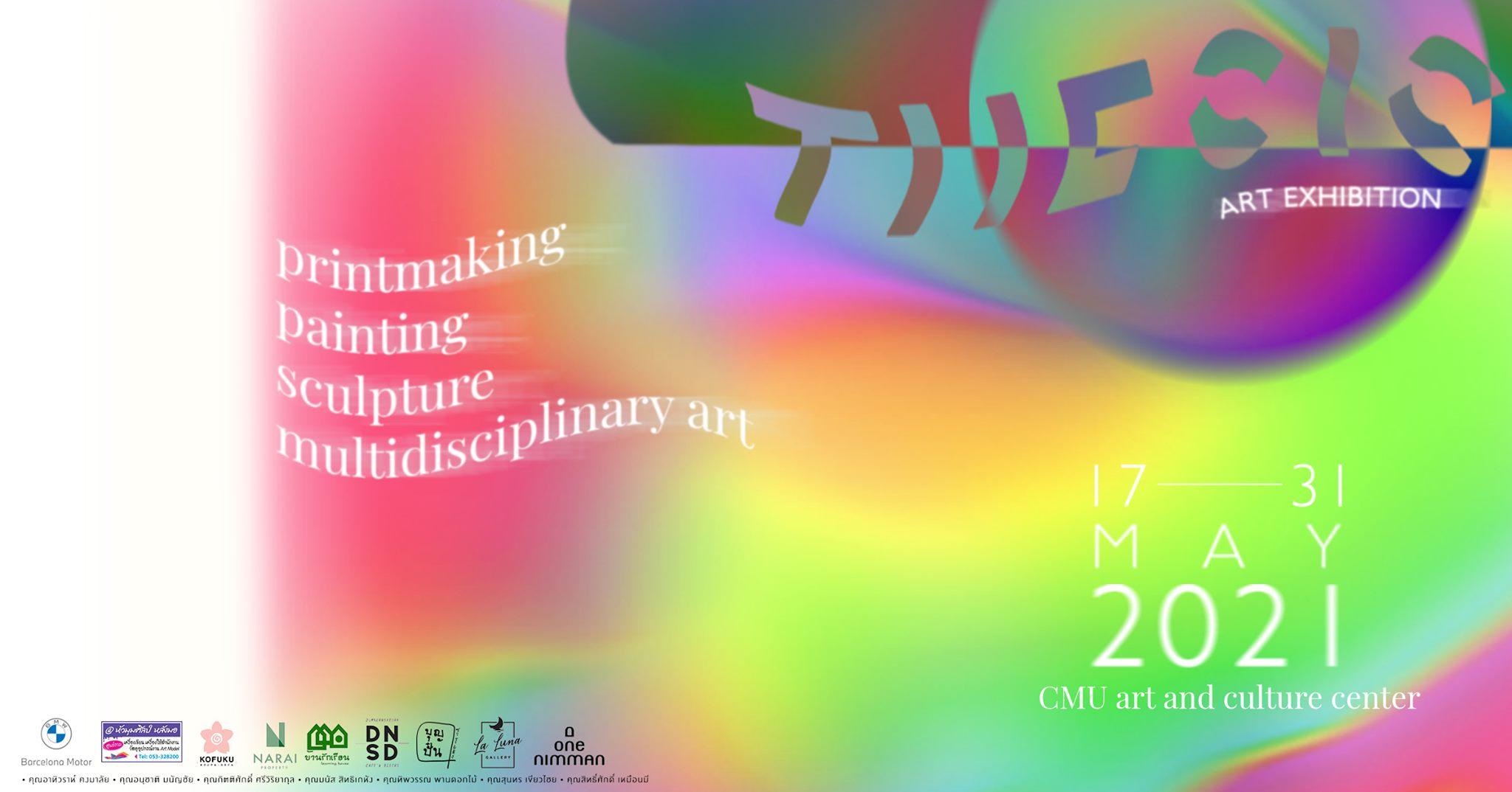 Art Thesis Exhibition 2021 ณ หอศิลปวัฒนธรรมมหาวิทยาลัยเชียงใหม่ นิทรรศการจัดระหว่างวันที่ 17 - 31 พฤษภาคม 2564 เวลา 09:00 - 17:00 น พิธีเปิดนิทรรศการ 28 พฤษภาคม 2564