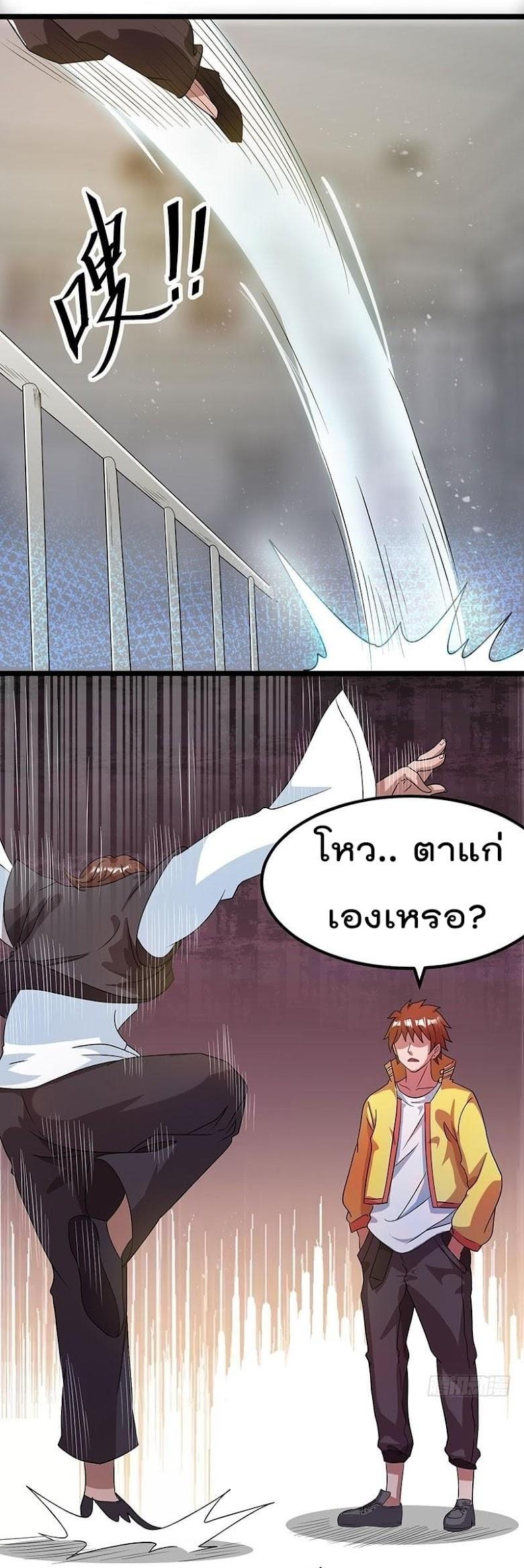 Immortal King of City - หน้า 9