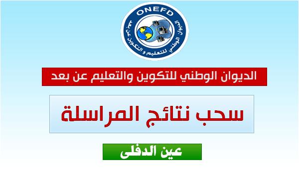 نتائج المراسلة امتحان اثبات المستوى 2019 ولاية الشلف