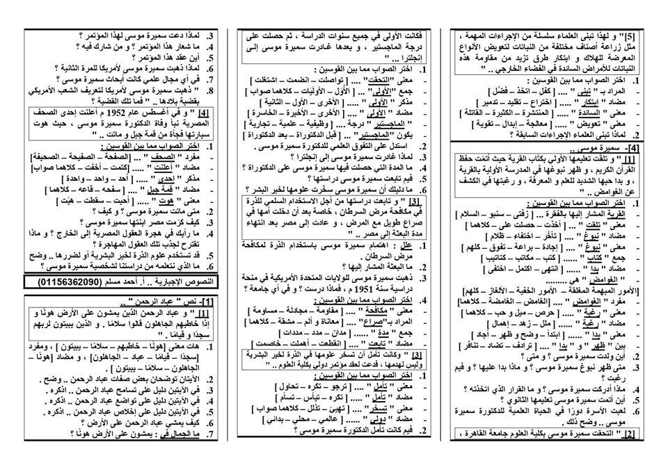 مراجعة اللغة العربية الشاملة للصف الثالث الاعدادي ترم أول.. 9 ورقات مستر/ أحمد مسلم 3