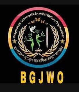 বাংলাদেশ তৃণমূল সাংবাদিক কল্যাণ সংগঠন রংপুর বিভাগের অনুমোদন