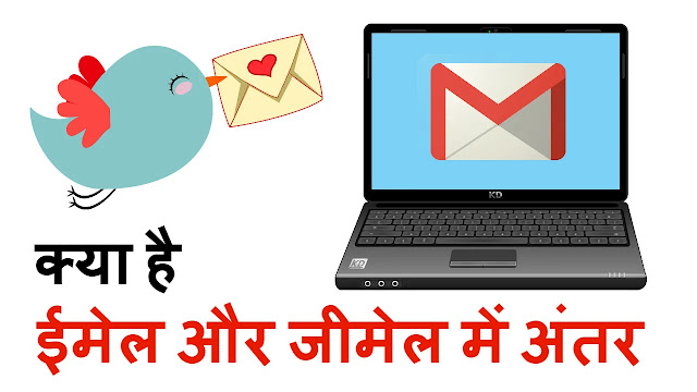 ईमेल और जीमेल में अंतर - Difference Between Email and Gmail in Hindi