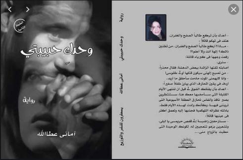رواية وحدك حبيبي كاملة للتحميل pdf