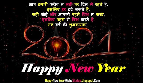 Happy New Year Greetings Shayari
