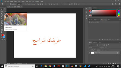 photoshop cc - تحميل فوتوشوب cc  اخر اصدار برابط مباشر