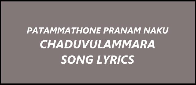 Patammathone Pranam  Naku Chaduvulammara Song Lyrics