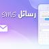 طريقة حصرية لارسال رسائل SMS من Gmail مجانا لاي رقم هاتف ..