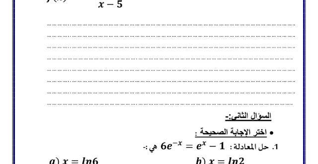 امتحان رياضيات الوحدة الأولى للصف الثاني عشر المتقدم فصل أول