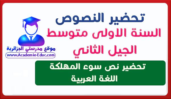 تحضير نص سوء المهلكة اللغة العربية للسنة أولى متوسط الجيل الثاني