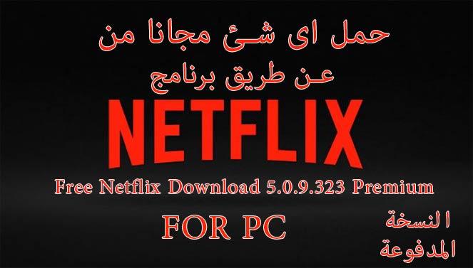 برنامج تحميل أفلام نتفليكس مجاناً  Free Netflix Download 5.0.9.323 Premium for pc للكمبيوتر