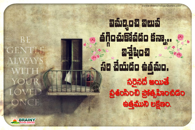 never blame anyone, respect quotes in telugu, wise words in telugu, heart touching words in telugu