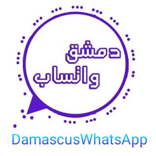 تحميل دمشق واتساب DamascusWhatsApp اخر تحديث 20 ضد الحظر