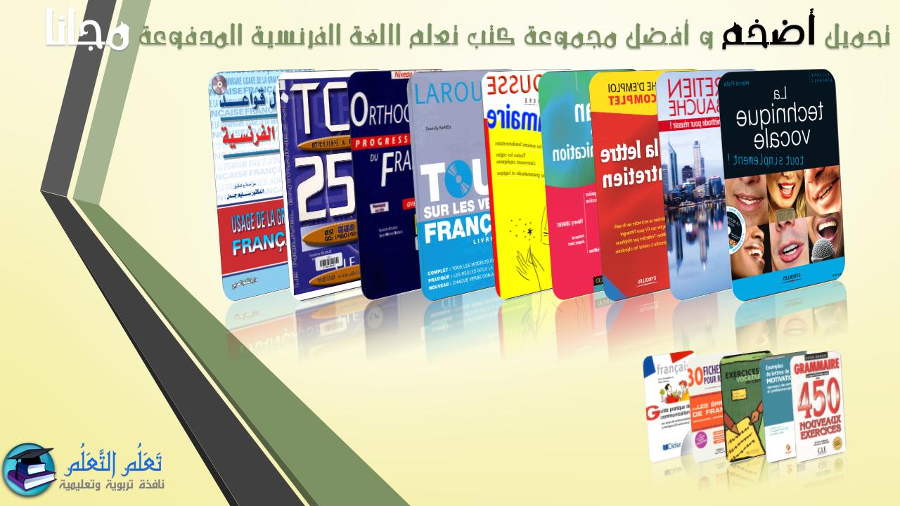 تحميل, أضخم, وأفضل, مجموعة, كتب, تعلم,اللغة, الفرنسية, والثقافية ,المدفوعة, مجانا ,(part 2)