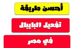 أحسن طرق تفعيل paypal في مصر