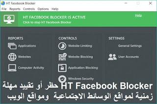 HT Facebook Blocker 10-1-1 حظر أو تقييد مهلة زمنية لمواقع الوسائط الاجتماعية  ومواقع الويب