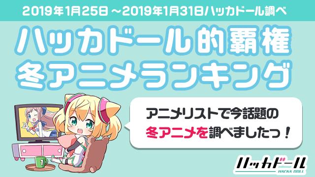 【ハッカドール的覇権】話題性の高い2019年冬アニメをランキング形式で発表!