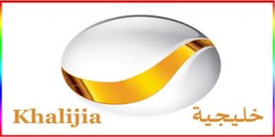تردد قناة الخليجية الاسلامية عربسات  Elkhalijiah TV