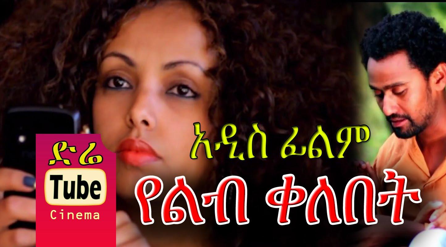 Ethiopian movie websites