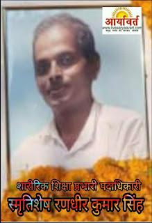 officer-died-katihar