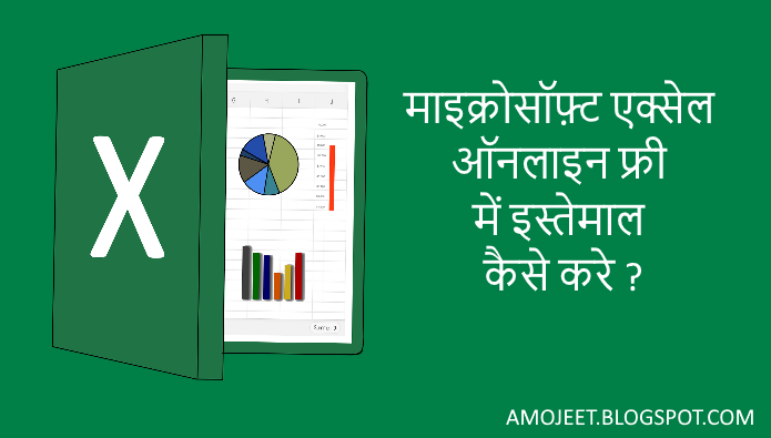 How -to-Use-Microsoft-Excel-Online-Version-For-Free- Full-Information-in-Hindi