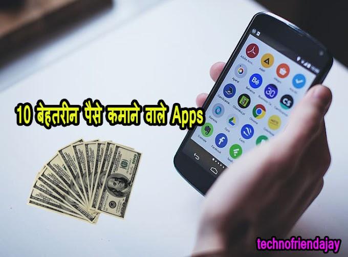 10 बेहतरीन पैसे कमाने वाले Apps