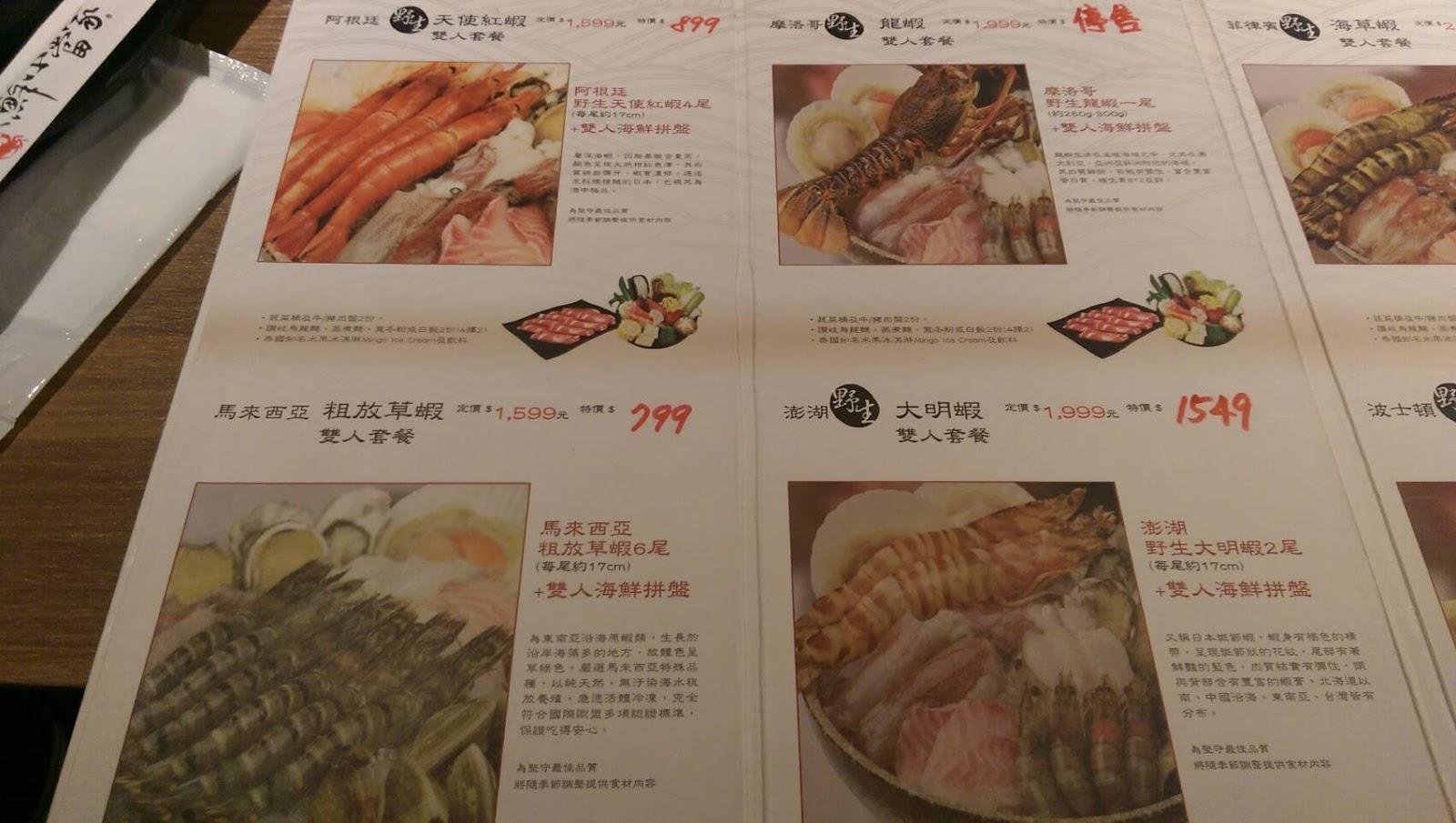 小當家海鮮鍋物 菜單