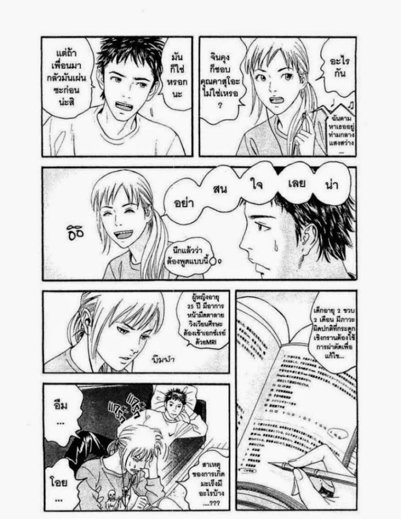Kanojo wo Mamoru 51 no Houhou - หน้า 162