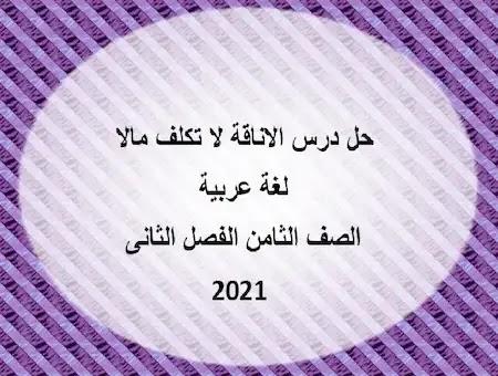 حل درس الاناقة لا تكلف مالا لغة عربية الصف الثامن الفصل الثانى 2021