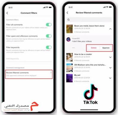 كيف تستخدم المميزات الجديدة في تطبيق TikTok لمكافحة التنمر
