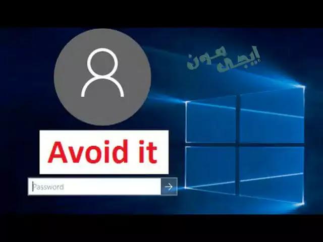 طريقة تخطي شاشة تسجيل الدخول في ويندوز 10 ( Windows 10 )
