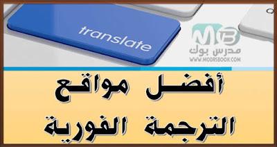 أحسن خمس مواقع في الترجمة الفورية للطلاب والمعلمين