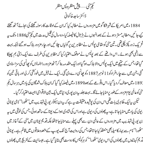 labour day history in urdu