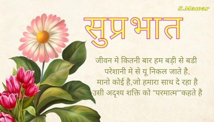 good-morning-inspirational-quotes-with-images-in-hindi good-morning-quotes-in-hindi