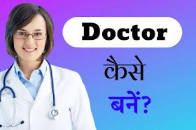 सरकारी डॉक्टर कैसे बनें | डॉक्टर बनने के लिए क्या करें जाने पूरी जानकारी