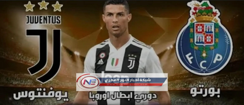 كورة ستار HD   بث مباشر مشاهدة مباراة يوفنتوس و بورتو لايف اليوم 09-03-2021 في دورى ابطال اوروبا بجودة عالية بدون HD تقطيع تعليق عربي