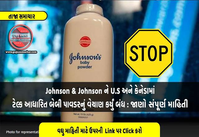 Johnson & Johnson ને U.S અને કેનેડામાં ટેલ્ક આધારિત બેબી પાવડરનું વેચાણ કર્યું બંધ