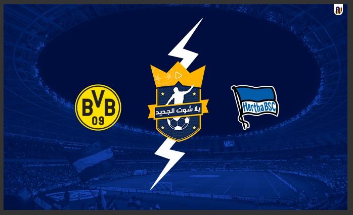 نتيجة مباراة بروسيا دورتموند وهيرتا برلين اليوم 21 / نوفمبر / 2020 في الدوري الالماني