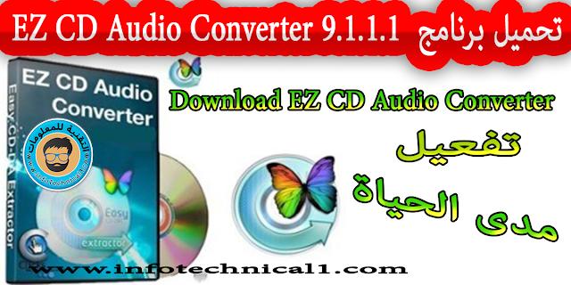 تحميل برنامج  EZ CD Audio Converter 9.1.1.1 مع التفعيل الكامل