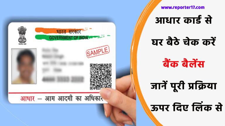 how to check bank balance with aadhaar card 2020